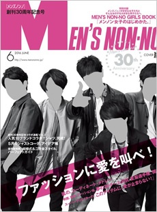 MEN'S NON-NO 6月号